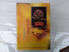 花木盆景 1992年第2期