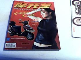 摩托车2003年第1期