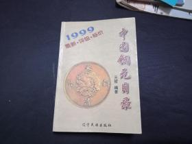 中国铜元目录:1999:最新·评级·标价