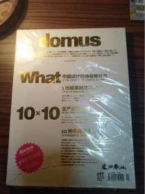 domus---- 2013-7                  (8开,品好)《119》