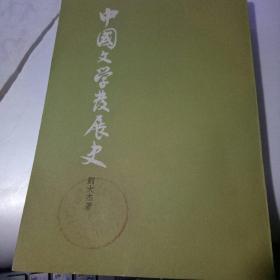 中国文学发展史(中)(馆藏 内页干净达9品)