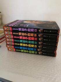 战国纵横:鬼谷子的局(2--8册)(7本合售)