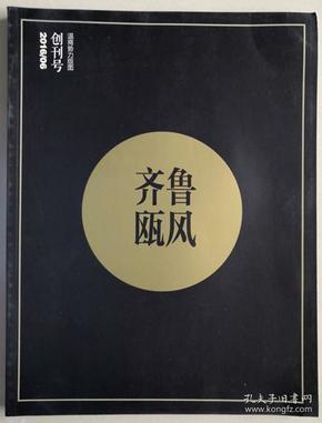 山东刊物:《齐鲁瓯风》创刊号(2016ND16K)