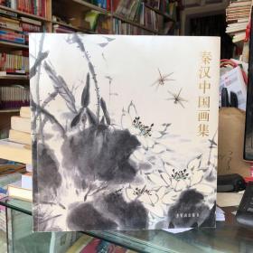 秦汉中国画集