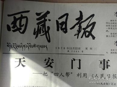 1978年11月22《西藏日报》
