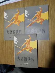 梁羽生武侠: 大唐游侠传 上中下 [1985年一版一印]