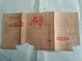 民国 红印  电影宣传单:复兴大戏院   渔家女
