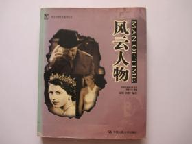 英汉对照传奇系列丛书  风云人物