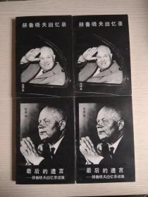 赫鲁晓夫回忆录 上下 + (续集)最后的遗言 上下——四册和售、