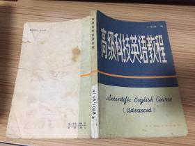 高级科技英语教程