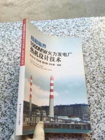 超超临界1000MW火力发电厂热机设计技术