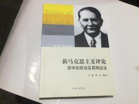 新马克思主义评论 哲学的政治及其辩证法 (第二辑) 柯尔施专辑  2折.