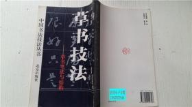 草书技法:草书笔法与结构 李松 著 北京出版社 9787200019728 开本16