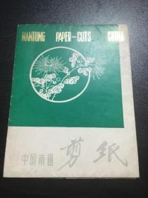 中国南通剪纸 菊花 一函6枚 PC-710 早期官版精品剪纸
