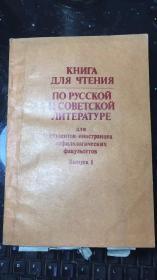 俄国文学阅读课本 第一册
