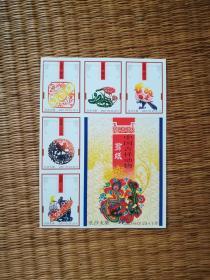 火花  中国吉祥动物剪纸(全套23+1)(货号:016)