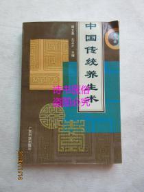中国传统养生术——周文泉、刘正才主编