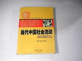 当代中国社会流动