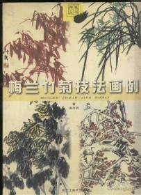 梅兰竹菊技法画例