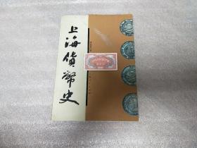 上海货币史
