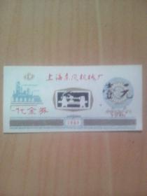 上海东风机械厂1元代金卡(仅一枚)