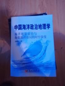 中国海洋政治地理学:海洋地缘政治与海疆地理格局的时空演变