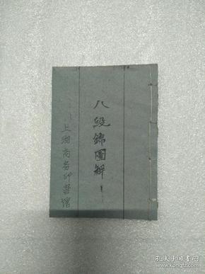 八段锦图解(民国十二年版 武术书)