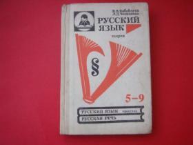 русский язЫК 5-9
