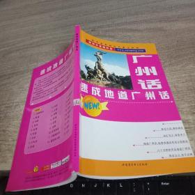 广州话速成地道广州话