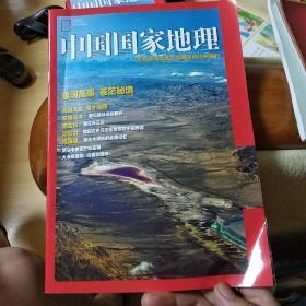 中国国家地理青海省海西蒙古族藏族自治州专刊