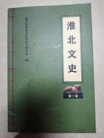 淮北文史(第一辑 创刊号)