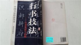 行书技法:行书笔法与结构 薛夫彬 著 北京出版社 9787200019711