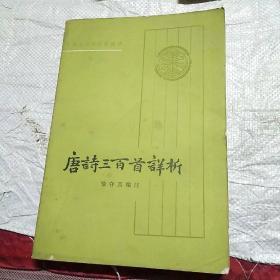 唐诗三百首详析 中华书局