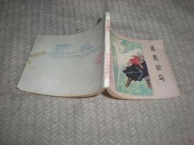 杨家将故事  孟良驯马   1982年1版83年1印 河北美术版