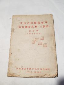 中医治疗梅毒秘方(清血搜毒丸)和(三仙丹)