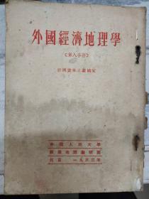 《外国经济地理学(第八分册)亚洲资本主义国家》日本、印度 巴基斯坦 锡兰