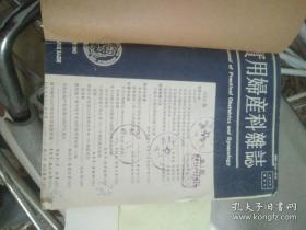 实用妇产科杂志 1994全年 第1-6期