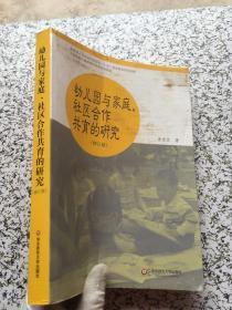 幼儿园与家庭社区合作共育的研究(修订版)