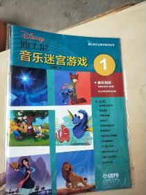 迪士尼音乐迷宫游戏(1)