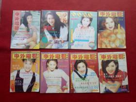 怀旧收藏杂志《中外电视》1996年1-8期海峡文艺出版社代号34-29