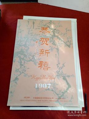 怀旧收藏挂历年历1987《恭贺新禧》12月全中国国际图书贸易总公司