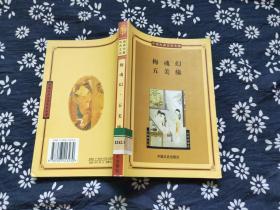 梅魂幻 五美媛