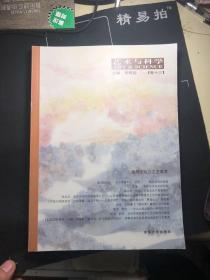 艺术与科学(卷13)卷十三