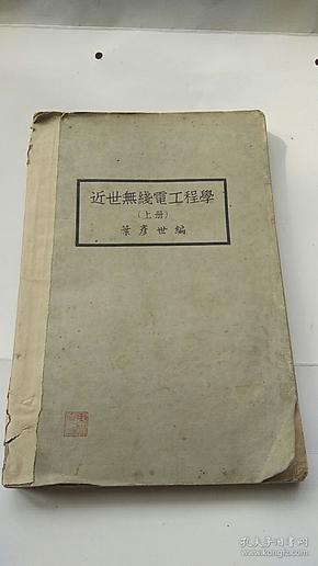 近世无线电工程学 上册 1937年初版 有作者 版权章