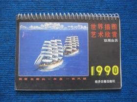 世界插图艺术欣赏双周台历1990