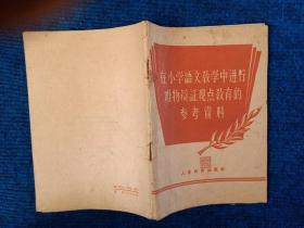 在小学语文教学中进行唯物辩证观点教育的参考资料(1959)
