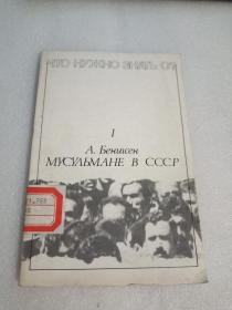 苏联的穆斯林 第1册 俄文        馆藏