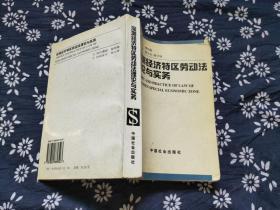 深圳经济特区劳动法理论与实务