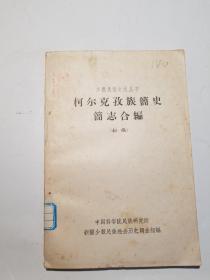 少数民族史志丛书(柯尔克孜族简史简志合编)初稿