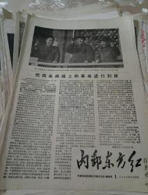 """文革小报《内邮东方红》1967年5月第一期总第一期 创刊号  头版""""伟大的领袖毛主席和他的亲密战友林副主席同周总理一起在天安门城楼上检阅文化革命大军""""  8开4版"""